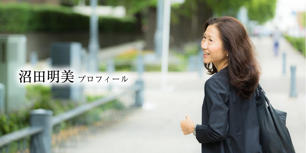 沼田明美プロフィール